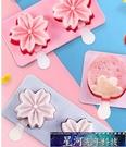 冰激凌模具 日本DIY櫻花冰塊冰激凌冰淇淋冰棍棒冰草莓雪糕模具家用自制冰格 星河光年