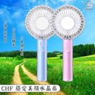 【夏季嚴選】CHF簡愛美顏水晶扇 美拍自拍 手持輕巧 補光化妝 USB充電 超涼風 手機架  手機座