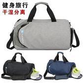 運動健身包 男防水訓練包女行李袋干濕分離大容量單肩手提旅行背包
