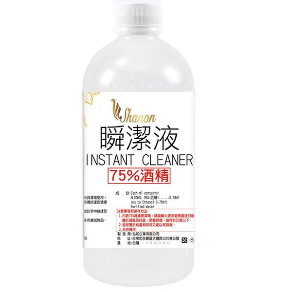 75%酒精 500ML 酒精補充液 乙醇 清潔液 酒精消毒液 消毒殺菌 酒精清潔液 0131