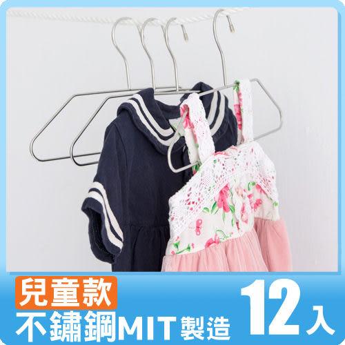 兒童衣架 衣架 小衣架【H0021】不鏽鋼兒童衣架12入MIT台灣製 完美主義
