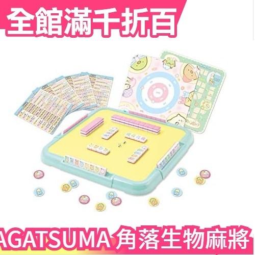日版 AGATSUMA 角落生物麻將 日本麻將 碰將 桌遊 益智遊戲 2~4人遊玩 聖誕節 交換禮物【小福部屋】