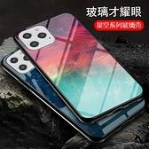 iPhone XR X XS XSMAX 星空銀河 玻璃殼 全包 手機殼 軟邊框 防摔殼 高顏值
