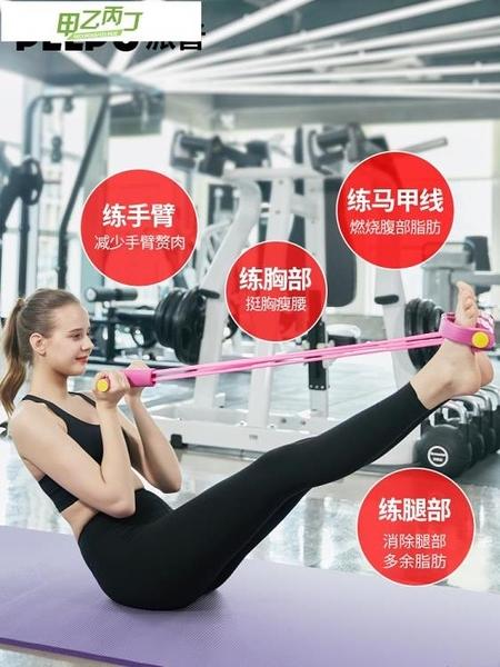 拉力器 派普仰臥起坐輔助器健身器材家用腳蹬拉力器神器運動拉力繩【快速出貨】