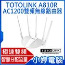 【3期零利率】全新 TOTOLINK A810R AC1200雙頻無線路由器 WiFi時間管理 流量控管