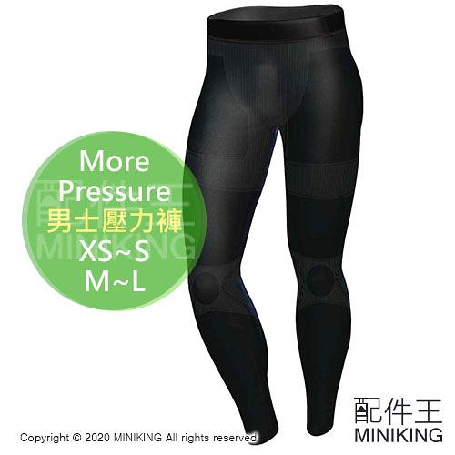 日本代購 空運 日本製 More Pressure 男士 壓力褲 加壓緊身褲 長褲 速乾 抗UV 健身 慢跑