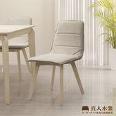 日本直人木業-簡約日式ANN暖調灰亞麻布全實木椅