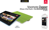 VooMote 萬用遙控器 iPhone / iPad/ iPod 專用 30Pin