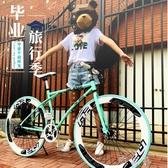 變速死飛自行車雙碟剎充氣實心胎網紅成人學生男女單車公路賽單車YYP 交換禮物
