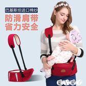 兒童腰凳 嬰兒腰凳前抱式多功能四季通用兒童背帶寶寶坐凳小孩腰登單凳輕便 【全館9折】