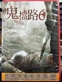 挖寶二手片-C08-050-正版DVD-電影【鬼擋路6】-(直購價)