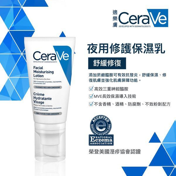 CeraVe適樂膚 日夜保濕乳 超值雙入組