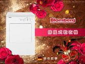【甄禾家電】德國 Blomberg 博朗格 排風式乾衣機 DVT16540  滿2萬送 dayday不鏽鋼垃圾桶一個 價值1400