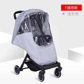嬰兒推車防風防雨罩通用冬天擋風罩兒童寶寶傘車防雨保暖雨罩