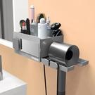 戴森浴室吹風機架廁所免打孔壁掛架子吹風筒收納架衛生間置物架