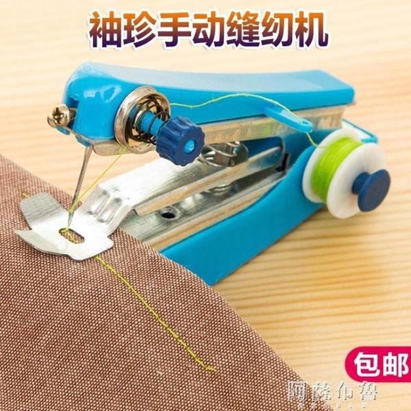 縫紉機 簡易微型縫紉機手動家用小迷你手持小型便攜袖珍式日本手工裁縫機 MKS阿薩布魯