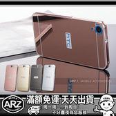 【ARZ】自拍鏡面手機殼 HTC Desire 728 820 826 830 電鍍背金屬邊框保護殼 鋁合金邊框硬殼背蓋 D728x D820u