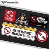 車貼 汽車個性警示車貼請系好安全帶貼紙車內警示貼車身貼