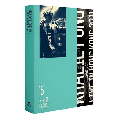 方大同  15 香港演唱會2011 雙DVD附雙CD  (購潮8)