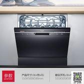 8套全自動洗碗機家用台式獨立式嵌入式商用刷碗機 igo宜品居家館
