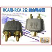 1 RCA 母 - 2 RCA 公 鍍金轉接頭