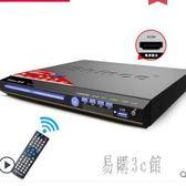 DVD播放機影碟機一體高清播放器小型便攜式學習英語全格式CC2530『易購3c館』