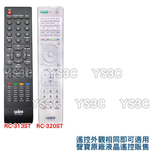 【 原廠公司貨 】聲寶液晶電視遙控器(RC-327ST) RC-307ST 320ST RC-311ST RC-311WT 西屋