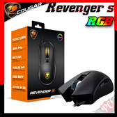 [ PC PARTY  ]    美洲獅 COUGAR Revenger S RGB 光學電競滑鼠