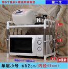 微波爐置物架烤箱架2層  igo