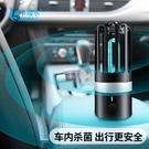 紫外線消毒燈電池充電款移動式臭氧殺菌燈家用車載便攜小型滅菌燈 快速出貨