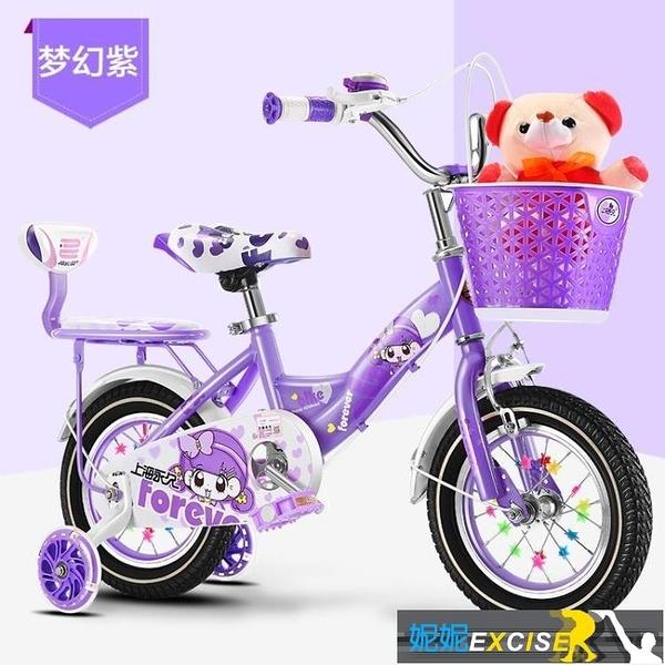 兒童自行車女孩童車寶寶腳踏車2-3-4-6-7-8-9歲兒童單車男孩 妮妮