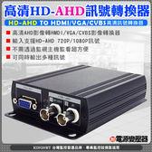 【台灣安防】監視器 高清HD-AHD訊號轉換器 AHD 1080P/720P 影像轉換FDMI/VGA/CVBS訊號