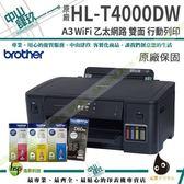 【搭1黑3彩原廠墨水】Brother HL-T4000DW A3原廠無線大連供印表機 原廠保固