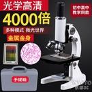 顯微鏡光學顯微鏡兒童科學生物4000倍2000高倍高清高中生初中 YJT【快速出貨】