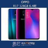 (免運+贈原廠皮套)歐珀 OPPO R17/6.4吋螢幕/128GB/雙卡雙待/光感螢幕指紋辨識【馬尼通訊】