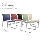 訪客椅/會議/辦公椅(黑/固定式/無扶手)557-3 W53×D58×SH45×H82