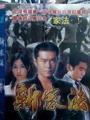挖寶二手片-O01-039-正版DVD*華語【新家法】-任達華*古天樂*方中信*李燦森