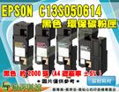 EPSON C13S050614 高品質黑色環保碳粉匣 → C1700/1750N/C1750W/CX17NF