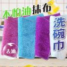 竹纖維洗碗巾 抹布 菜瓜布 泡沫細緻好起泡 不卡油-艾發現