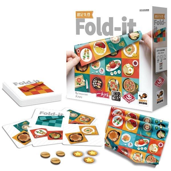 【Broadway】摺足先登 Fold-it 桌上遊戲