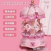 發光創意音樂盒女生兒童旋轉木馬生日禮物女孩公主天空之城八音盒