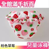 【小福部屋】【粉色草莓】日本製 Baby Swim 寶寶兒童泳衣 玩水尿布 泳衣泳褲組【新品上架】