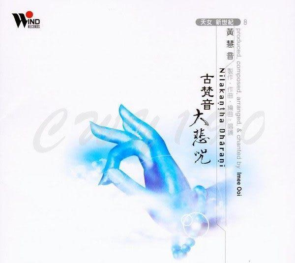 天女新世紀 8 古梵音大悲咒 CD (音樂影片購)