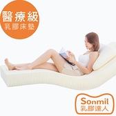 【sonmil乳膠床墊】醫療級 10公分 單人床墊3尺 銀纖維抗菌防臭型_取代獨立筒彈簧床墊
