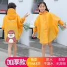 兒童雨衣卡通飛翼學生斗篷款雨披幼兒園小童寶寶小孩雨衣套卦雨衣 小山好物