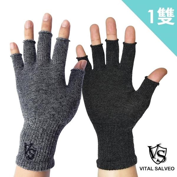 【南紡購物中心】【Vital Salveo 紗比優】半指護手套(一雙入)(麻灰/深灰)-台灣製造護具