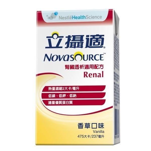 (隨機贈2罐)雀巢 立攝適腎臟透析適用配方 (237ml*24瓶/箱)【媽媽藥妝】
