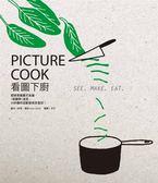 (二手書)看圖下廚:超簡單圖畫式食譜,1張圖學1道菜,30秒讓你啟動愛做菜基因