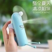 USB冷風機 usb噴霧迷你風扇學生隨身便攜式手持充電制冷靜音宿舍加濕小電扇 維多