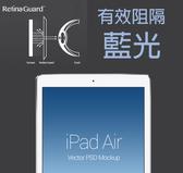 RetinaGuard 視網盾 iPad air 2 眼睛防護 防藍光保護膜 白框款